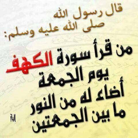 سورة الكهف يوم الجمعة حديث شريف Arabic Calligraphy Arabic Calligraphy