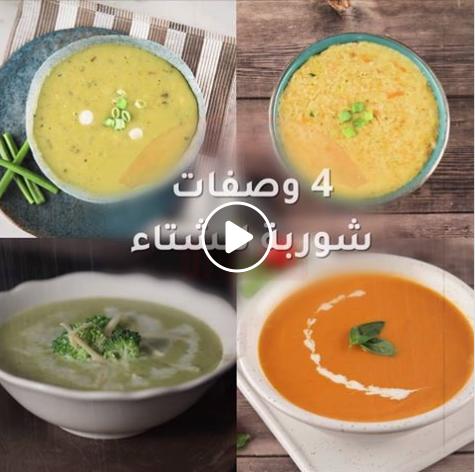 4 وصفات مختلفة للشوربة Food Fruit Cantaloupe