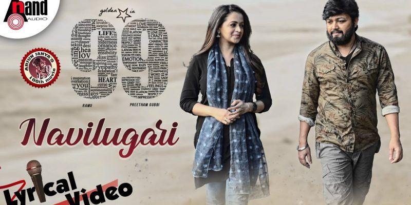 99 Kannada Movie In 2020 Kannada Movies Best Love Songs Movies