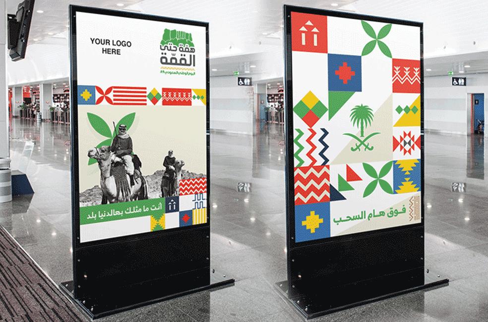 صور شعار اليوم الوطني 89 همة حتى القمة 1441 مجلة رجيم Projects To Try Projects Logos