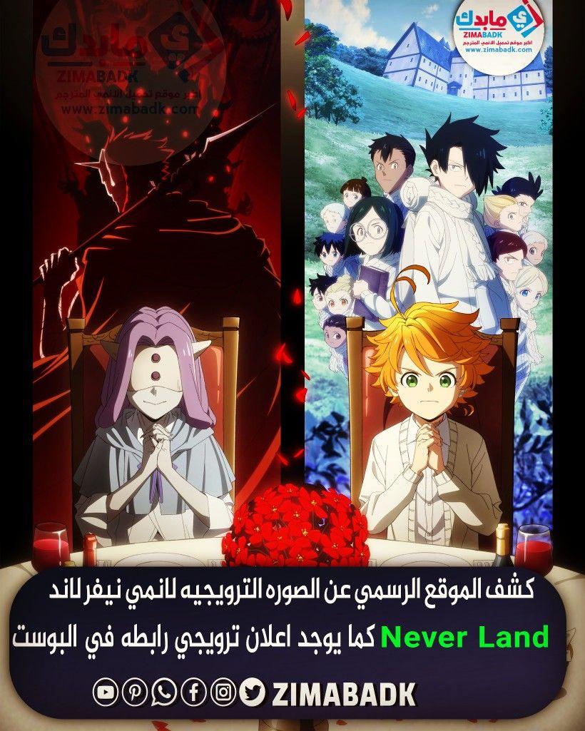 كشف الموقع الرسمي عن الصوره الترويجيه لانكي نيفر لاند Never Land كما يوجد اعلان ترويجي Art Painting Anime