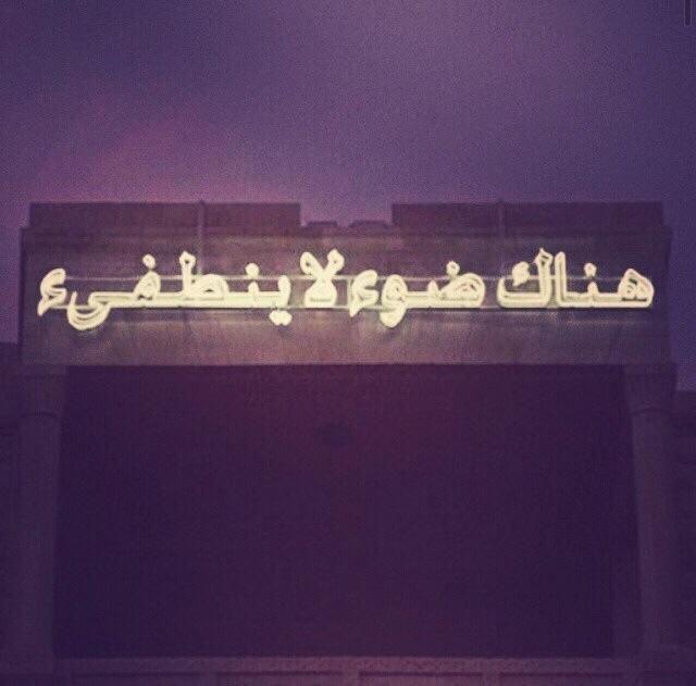 والليل أيضا استراحة محارب هو الضوء مساؤكم بهي الصورة من عمان الاردن