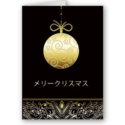 merry christmas in japanese holiday card. Black Bedroom Furniture Sets. Home Design Ideas