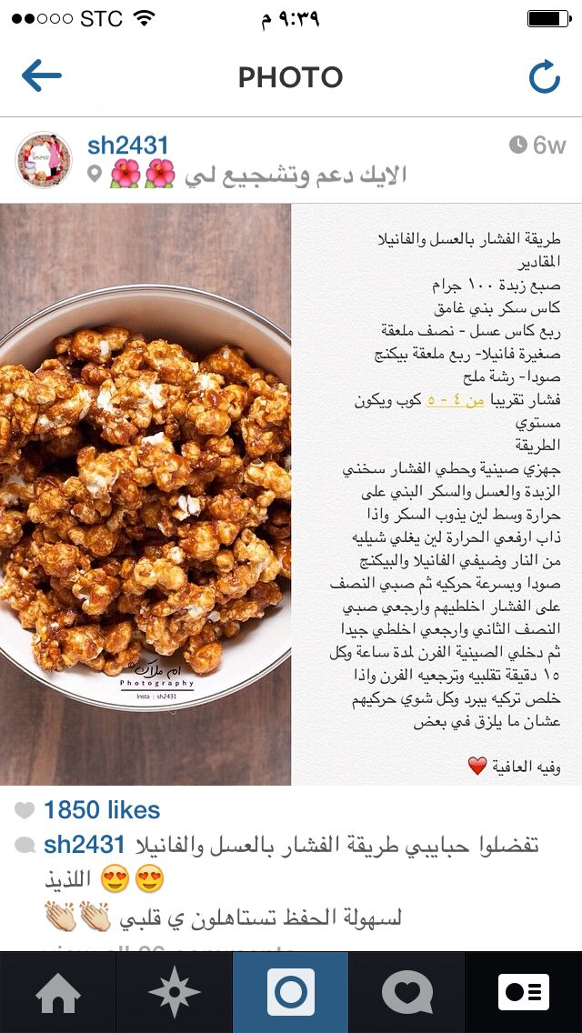 فشار بالعسل و الكارميل Recipes Cooking Cooking Recipes