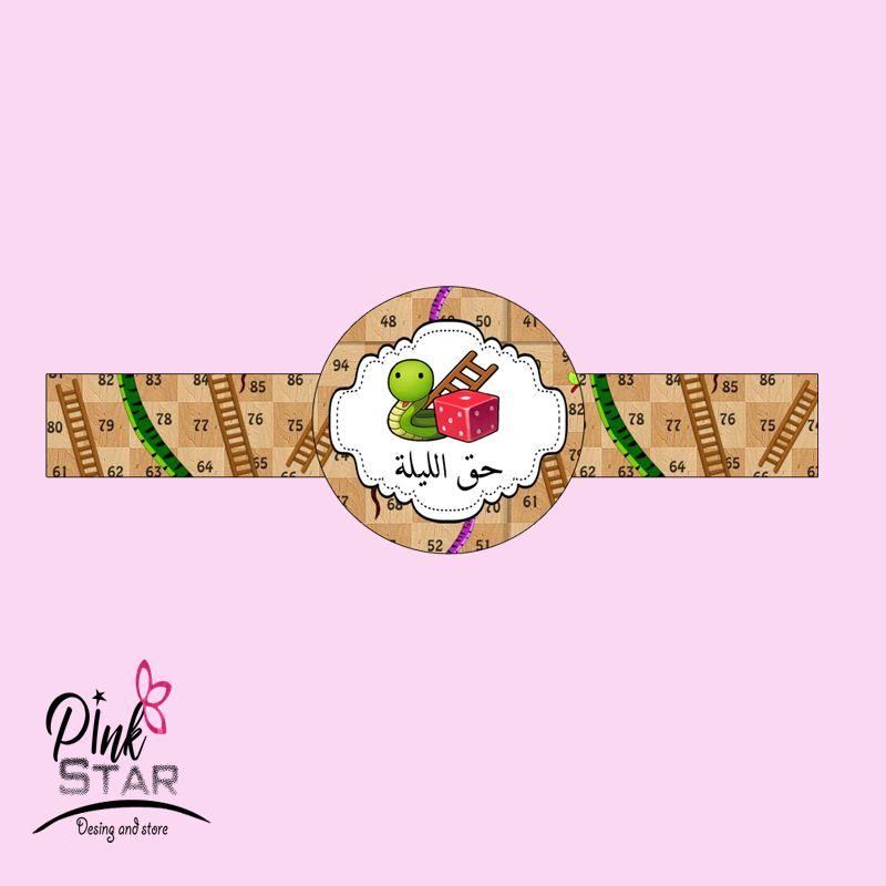 تصميمي استيكر ل حق الليلة تصميم ثيمات على الطلب Eid Crafts Eid Cards Pink Stars