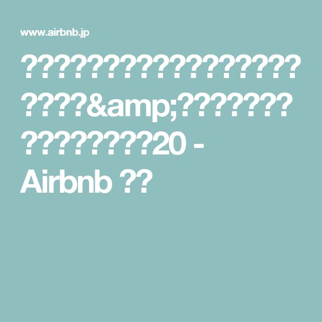 東京で泊まれるバケーションレンタル、貸別荘&レンタルコンドミニアムのベスト20  - Airbnb 東京