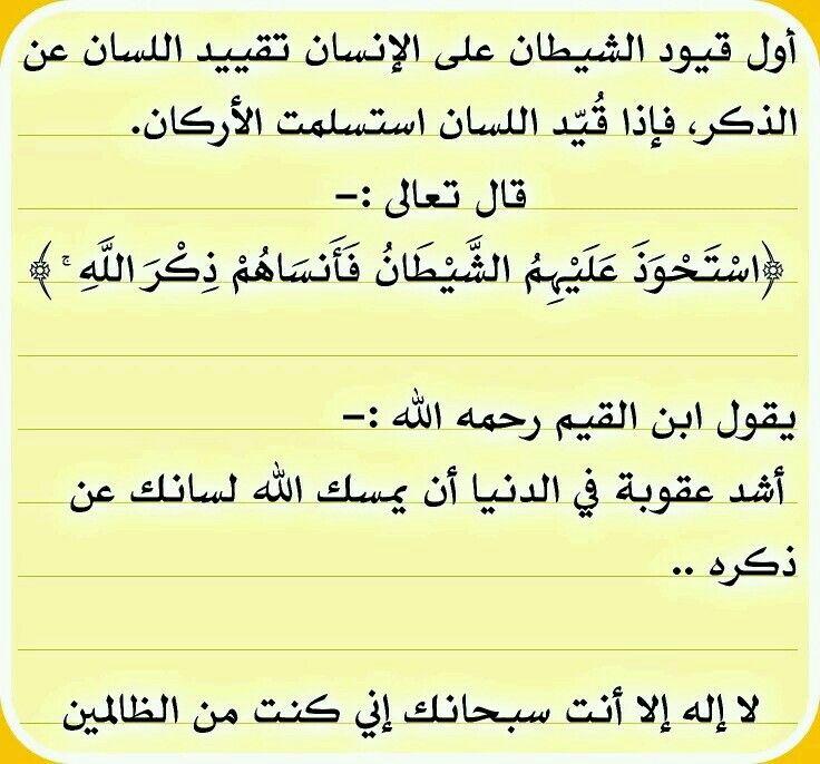 الاذكار Lul Islamic Quotes Quotes Sayings
