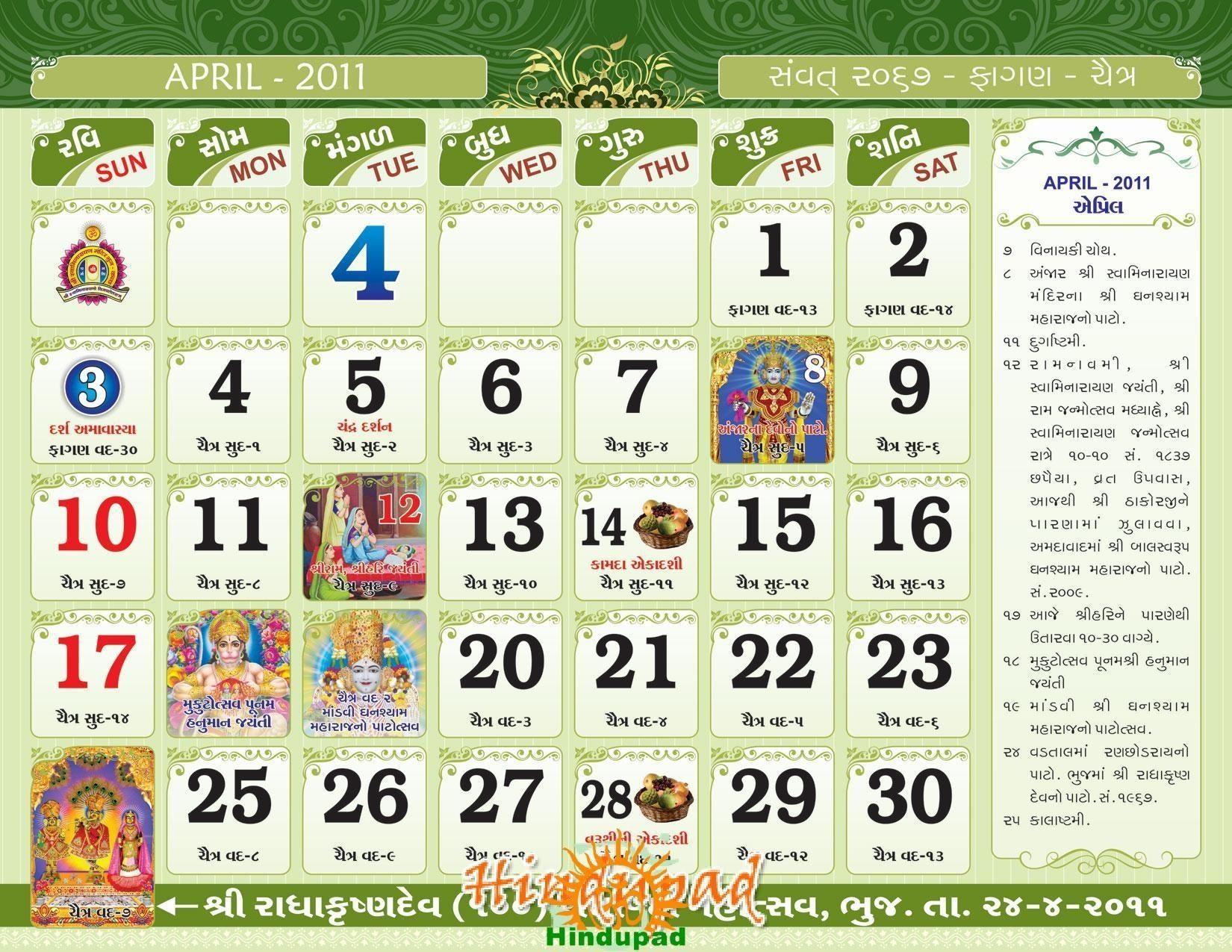 Download Gujarati Calendar April 2011 With Tithi Hindupad Make It Calendar Printables Calendar 2019 Calendar
