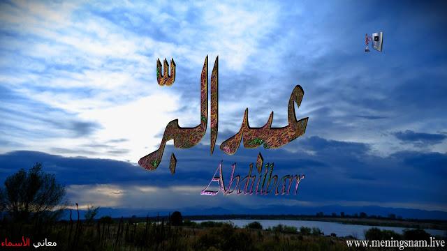 معنى اسم عبد البر وصفات حامل هذا الاسم Abdulbarr Painting Art