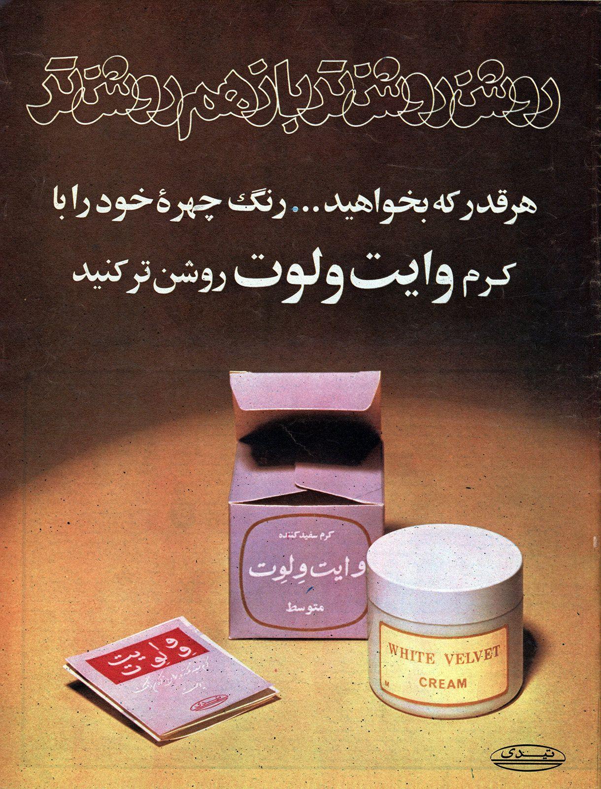 هرقدر که بخواهید رنگ چهره خود را با کرم وایت ولوت روشن تر کنید صفحه ۱۷ مجله اطلاعات هفتگی شماره ١٩١٣ جمعه ١٤ مهر ۱۳۵۷ Iran Culture Iran Pictures Iran