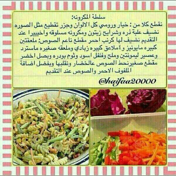سلطة مكرونه Recipes Food Cooking