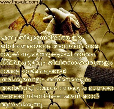 List Of Malayalam Sad Love Quote 60 Sad Love Quote Pictures And Fascinating Sad Love Quotations In Malayalam
