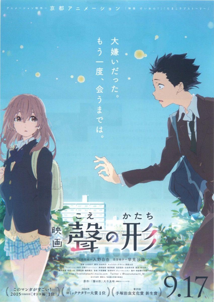 """聲の形 """"Koe no katachi"""" produced by Kyoto Animation, directed"""