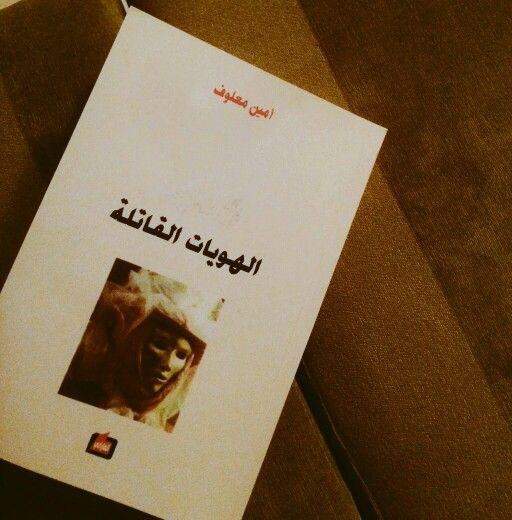 الهويات القاتلة | Books, Polaroid film, Film