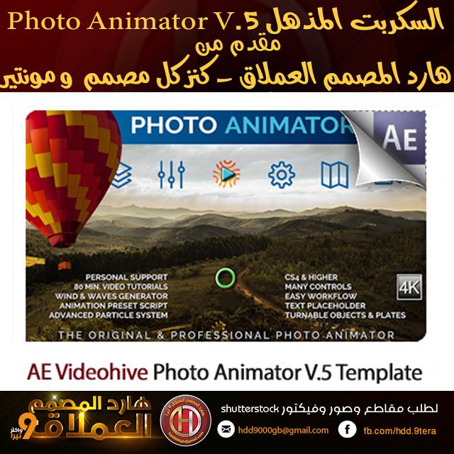 سكربت Photo Animator بإصداره الخامس يمكن من خلاله ليس فقط تركيز الكاميرة على مكان معين في صورة والدخول إليه تدريجيا بل يمكنك Wind Wave Photo Videos Tutorial