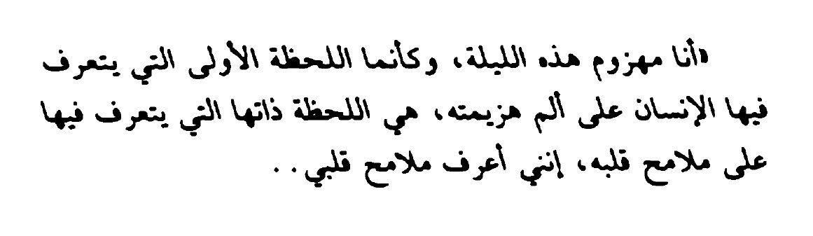 انا مهزوم هذه الليلة Iphone Wallpaper Quotes Love Arabic Quotes Quotes