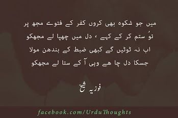 10 Urdu Quotes Saying With Images About Zindagi People Life And