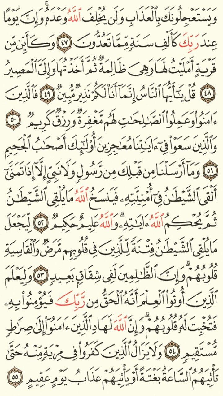 سورة الحج الجزء السابع عشر الصفحة 338 Quran Verses Bullet Journal Math