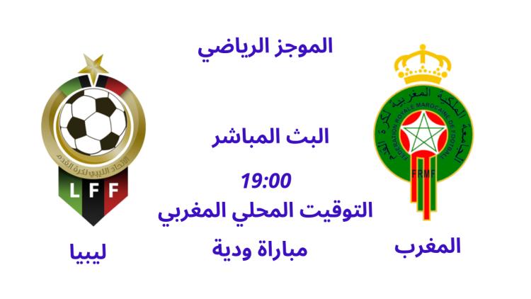 البث المباشر لمباراة المغرب ليبيا مباراة ودية Almoujaz Ariyadi Convenience Store Products Cards Playing Cards