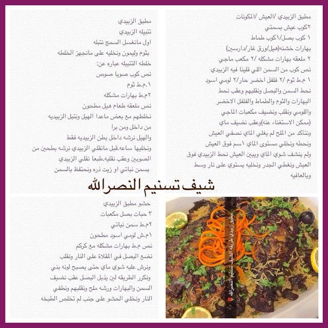 Laila Delights On Instagram طريقة مطبق الزبيدي سامحوني على التأخير حبايبي وعليكم بالعافيه مقدم Food Receipes Cooking Recipes Desserts Cooking Recipes