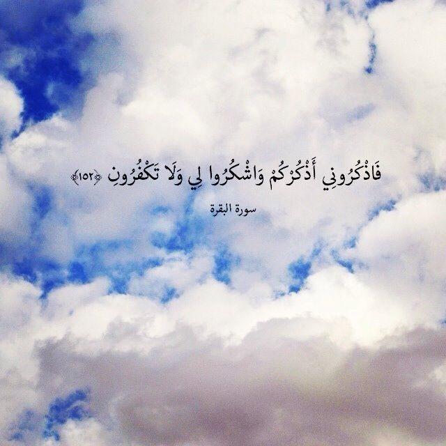 ف اذ ك ر ون ي أ ذ ك ر ك م و اش ك ر وا ل ي و ل ا ت ك ف ر ون البقرة ١٥٢ Quran Verses Great Words Quotations
