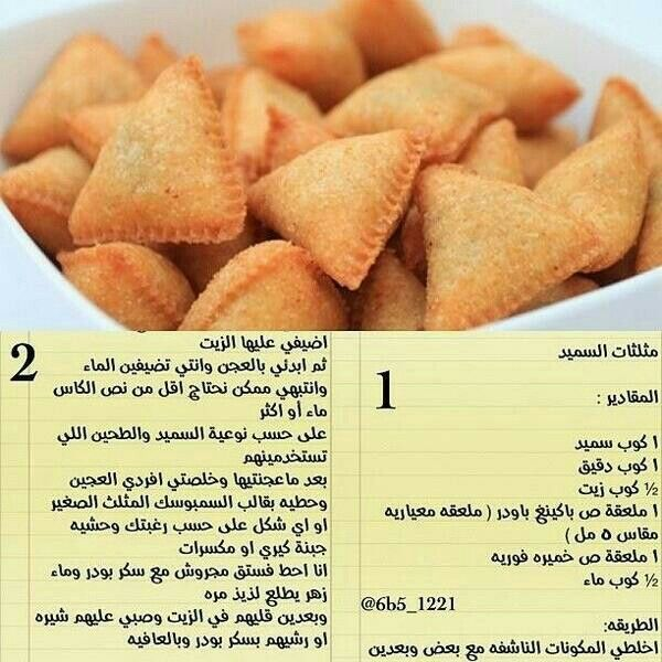مثلثات السميد Arabic Food East Dessert Food And Drink