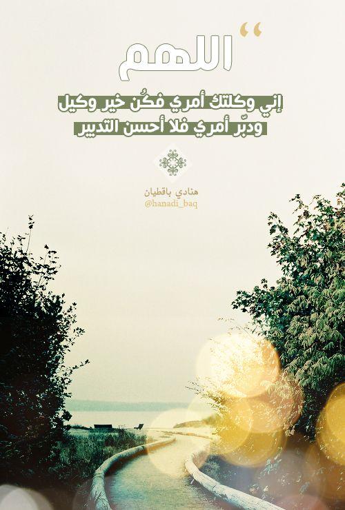 اللهم اني وكلتك امري Mood Quotes Arabic Quotes Islam