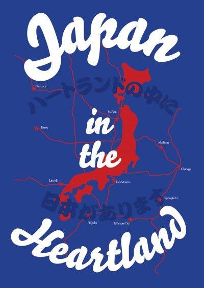 Poster: Japan in the Heartland. Ryan Hageman. 2010