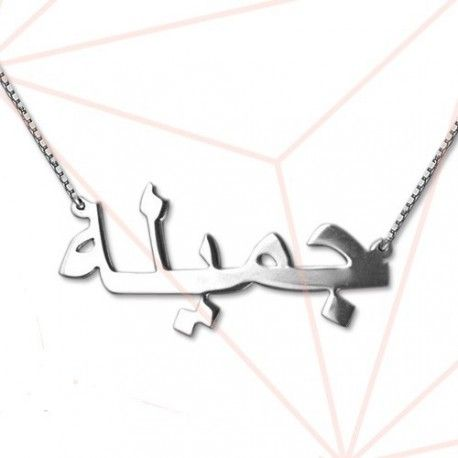 collier prenom ecrit en arabe