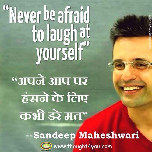 Sandeep Maheshwari Wiki Latest Top 21 Sandeep Maheshwari Quotes