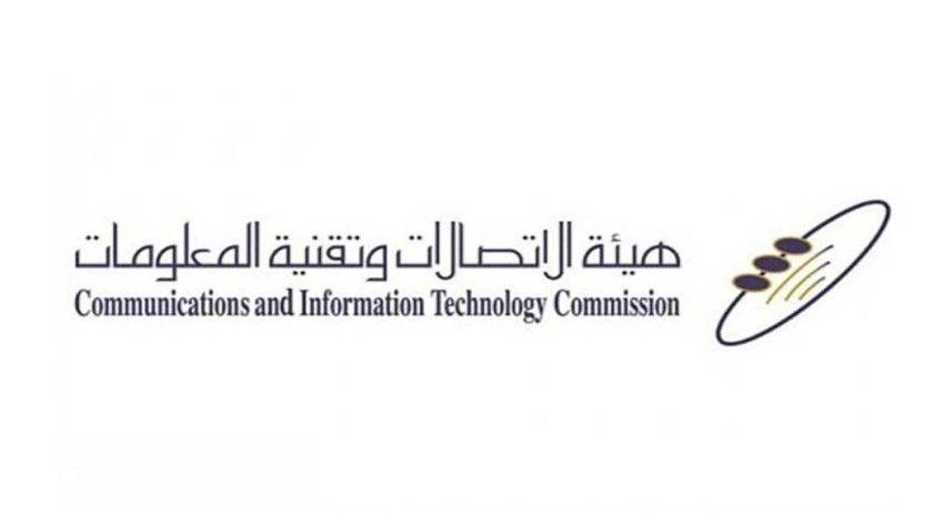 هيئة الاتصالات السعودية توقف شركة ناقل عن استقبال أي طلبات جديدة In 2020 Information Technology Math Technology