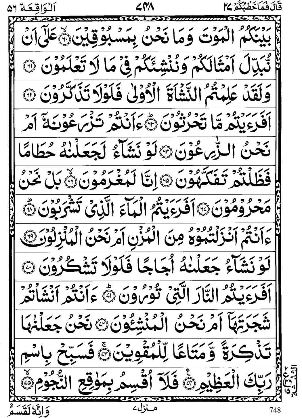 Surah Al Waqiah Arab Quran Quotes Love Reminder Quotes Islamic Messages