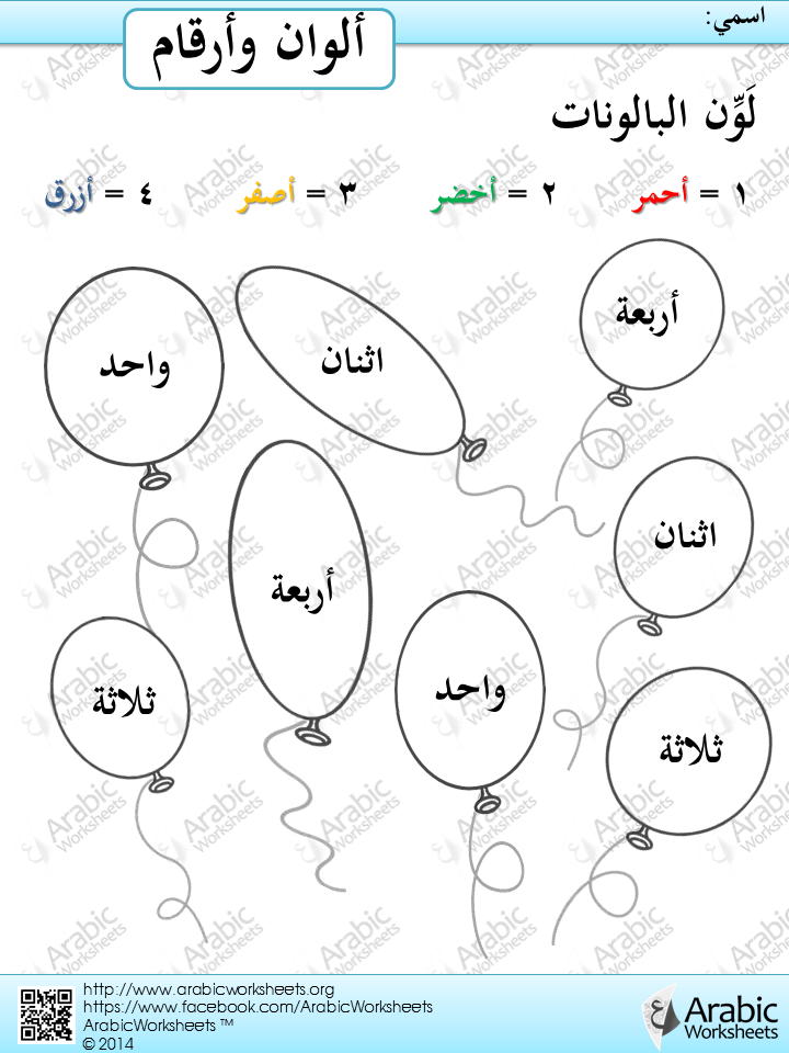 Colors And Numbers Worksheet Arabic Worksheets, Learning Arabic, Arabic  Kids