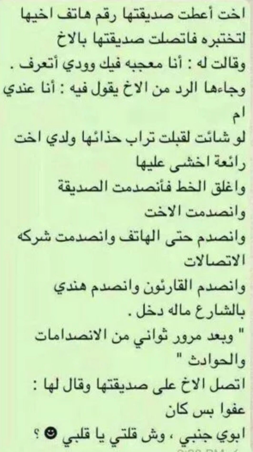 Pin By Zaina Zain On Funny Arabic Fun Quotes Funny Funny Study Quotes Jokes Quotes
