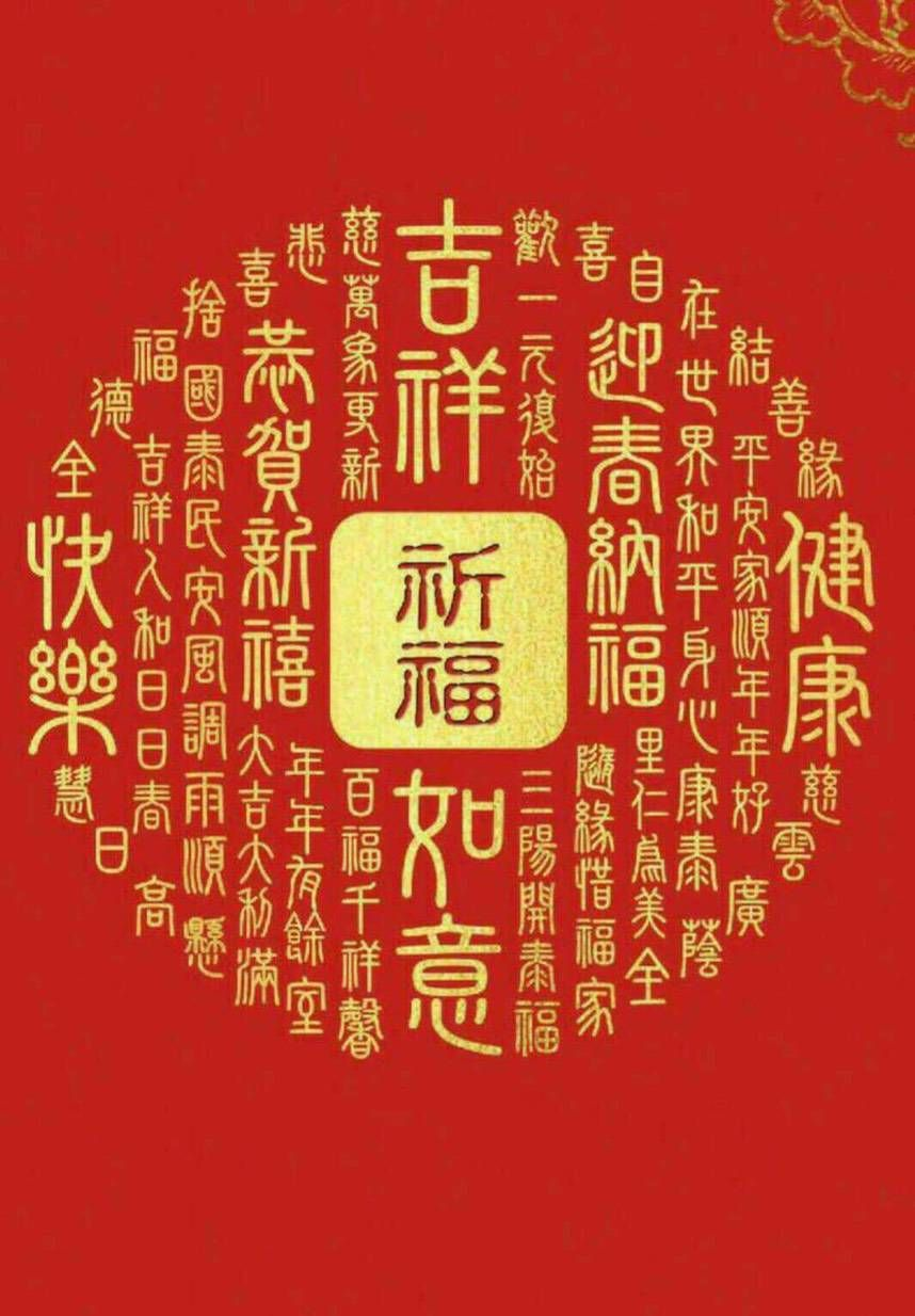 Pin by Amy Chen on 2019 Chinese new year greeting, Good