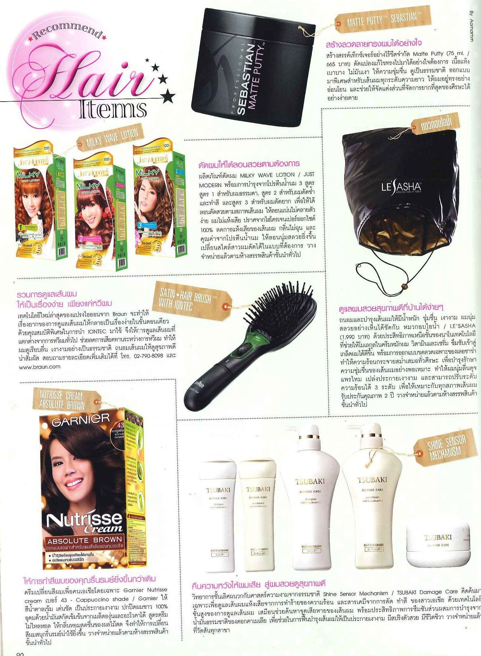 Recommend hair items