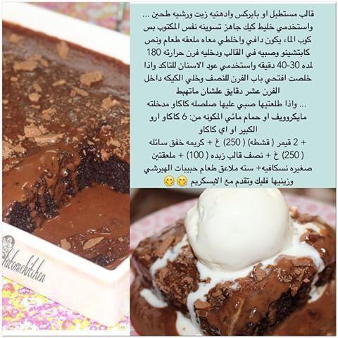 شوكلت كيك جاهز Dessert Recipes Food Sweet Treats