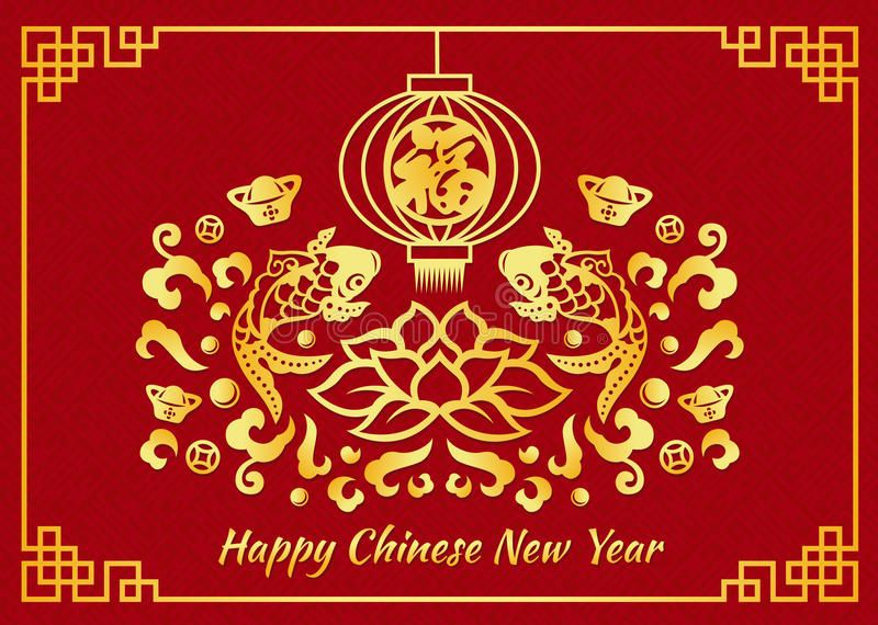 Happy Chinese new year card is gold Chinese word mean