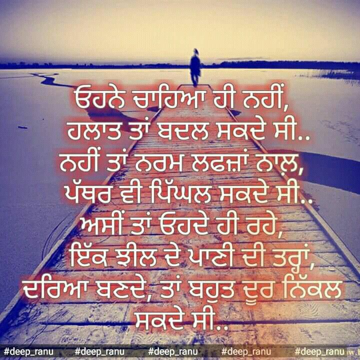 Pin by AMANDEEP KAUR on Sad quotes | Pinterest | Punjabi quotes ...