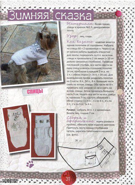 журналы и схемы для вязания шьем одежду для собак одежда для
