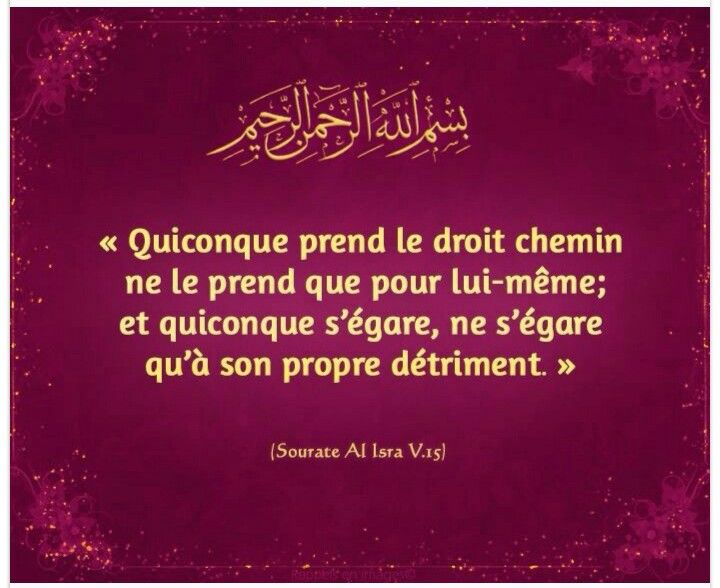 Pin By Ilham Lahneche On Douas Islam Cool Words Quran