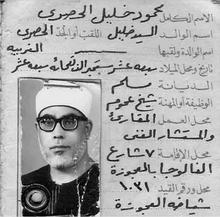 الحصري من شبرا النملة إلى الكونجرس كواليس في حياة شيخ Historical News Funny Pictures Egypt