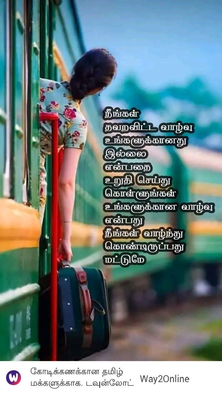 Pin by babitha felce on Tamil quotes in 2020 | Tamil ...