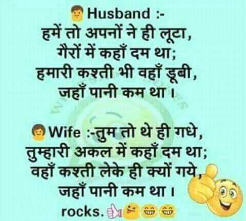 Pin By Rinku Singh On Hindi Jokes Funny Jokes Funny Photos Jokes
