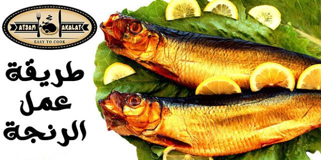 اكلات مصرية Cooking Fish Easy