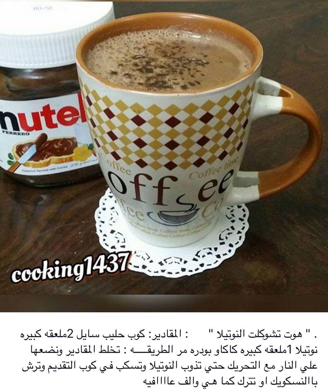 هوت شوكلت النوتيلا Healthy Starbucks Drinks Coffee Drink Recipes Starbucks Recipes