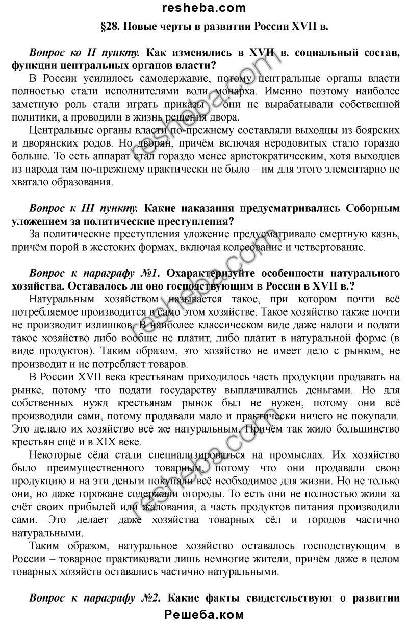Срез по истории украины 10 класс