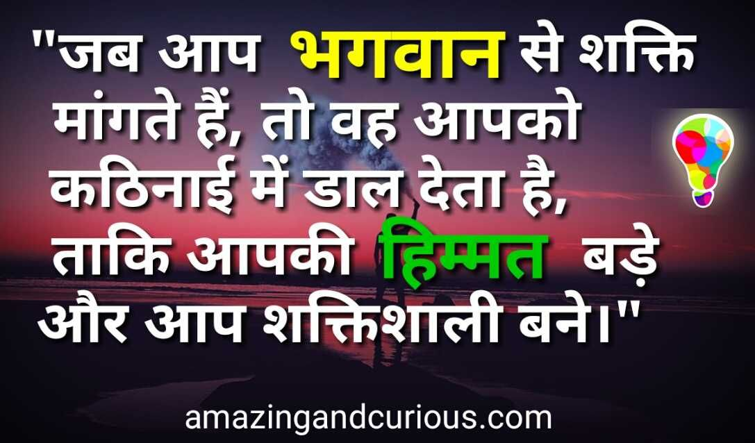 Pin On Thoughts In Hindi, Quotes In Hindi