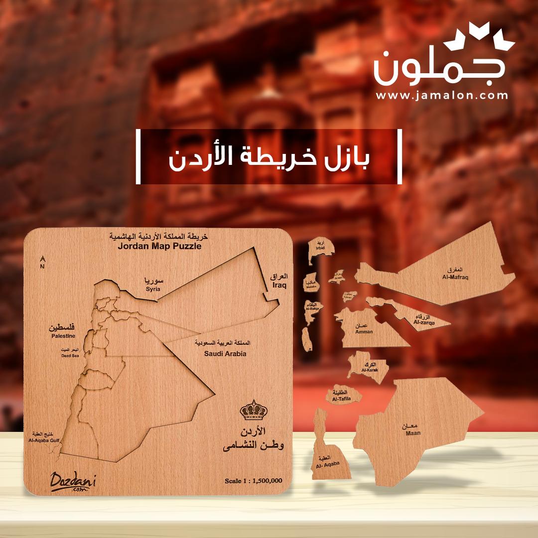 خريطة المملكة الأردنية الهاشمية على شكل بازل Place Card Holders Place Cards Cards