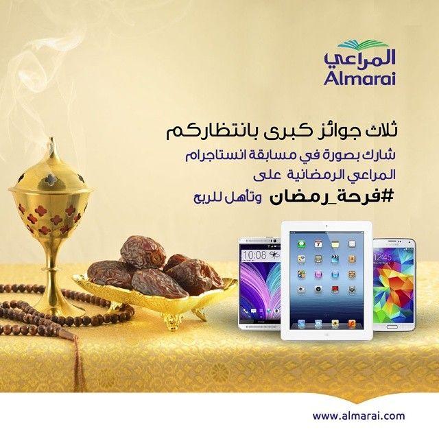 Almarai المراعي On Instagram شاركنا فرحة رمضان وتأهل للربح ثلاث جوائز كبرى بانتظاركم Social Media Instagram Posts Instagram